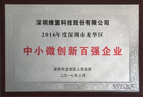 """入选2016年度深圳市龙华区 """"中小微创新百强企业"""""""