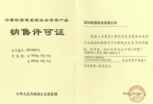 """2016年07月 深圳维盟科技有限公司 获得中国人民共和国公安部颁发的 """"计算机信息系统安全专用产品销售许可证"""""""