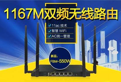 New丨高网速只升级宽带可不行,FBM-550W双频11ac畅快至极!