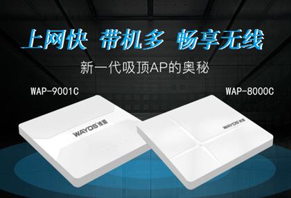 维盟高速率WAP-9001C&WAP8000C,你的无线你做主!