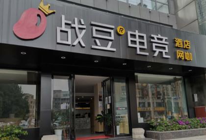 """智慧无接触!在芜湖战豆酒店,住中需求""""张口就来"""" !"""